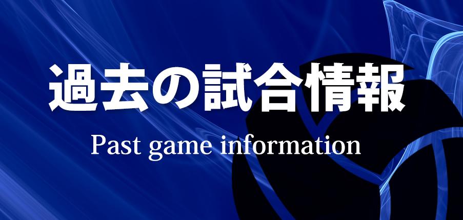 過去の試合情報